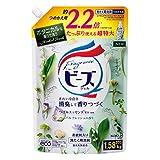 【大容量】フレグランスニュービーズ 衣料用洗剤 ハーバルフレッシュの香り 詰替用 1580g