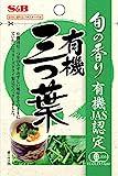 S&B 旬の香り 有機三つ葉 0.6g×10個
