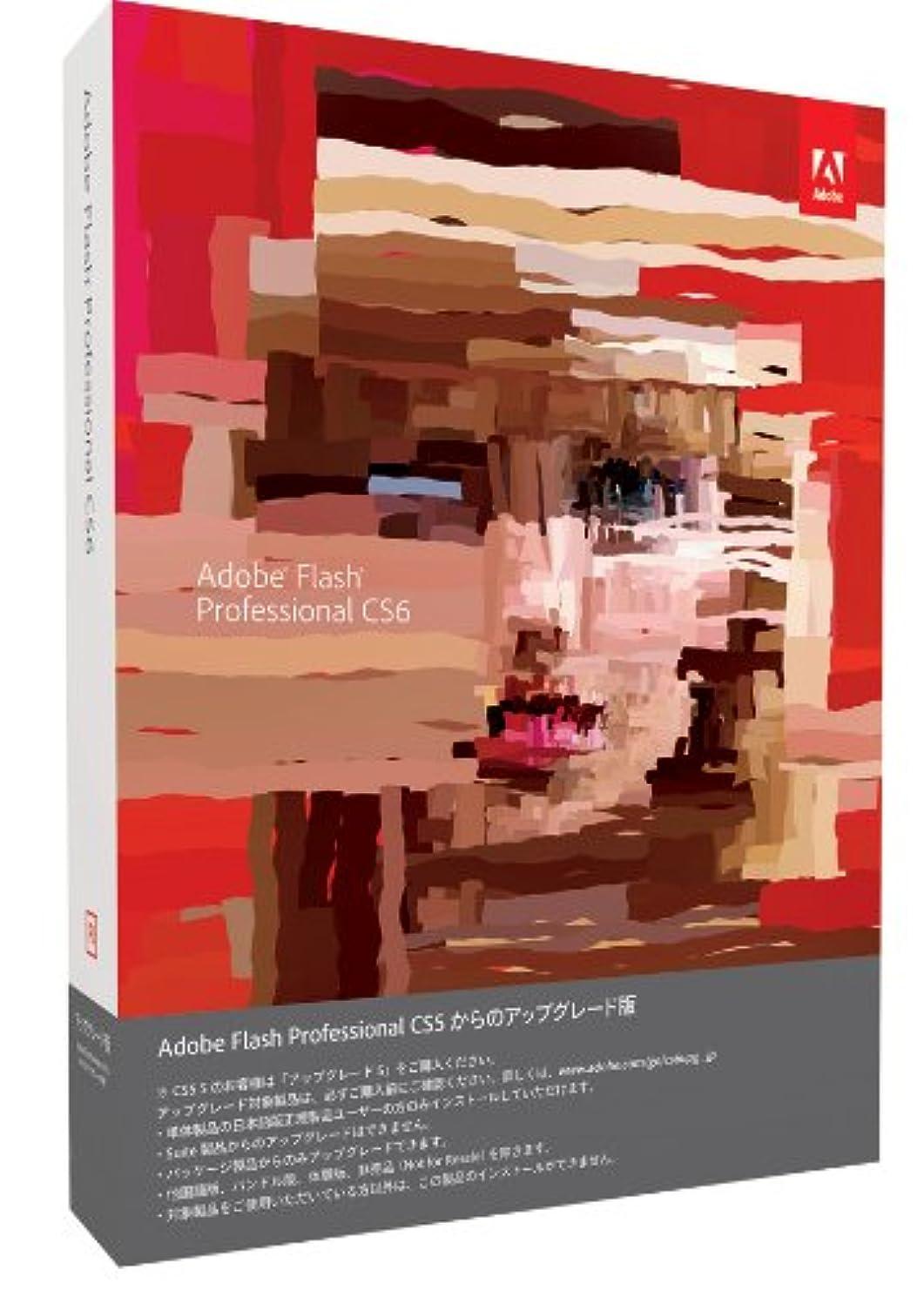 悪い放棄するカップAdobe Flash Professional CS6 Macintosh版 アップグレード版 (CS5ユーザー対象) (旧製品)