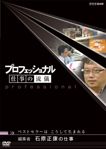 プロフェッショナル 仕事の流儀 編集者 石原正康の仕事 ベストセラーはこうして生まれる [DVD]の詳細を見る