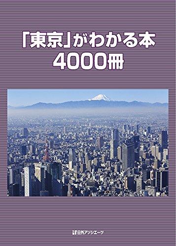 「東京」がわかる本4000冊の詳細を見る