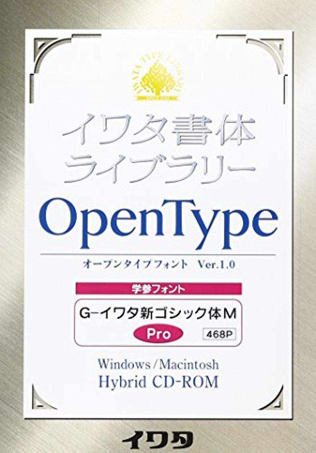 財政ちなみにオートイワタ書体ライブラリーOpenType(Pro版)G-イワタ新ゴシック体M