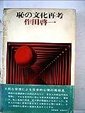 恥の文化再考 (1967年)