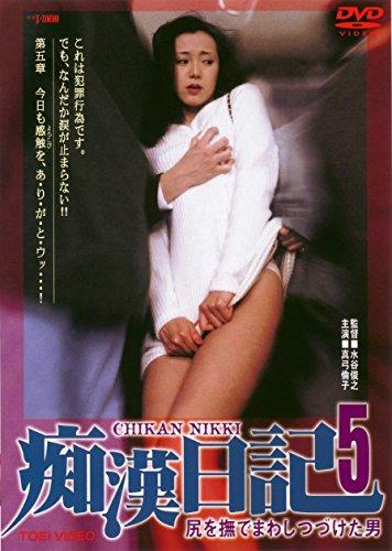 尻を撫でまわしつづけた男 痴漢日記5 [DVD] -