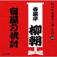 NHK落語名人選100 43 五代目 春風亭柳朝 「宿屋の仇討」