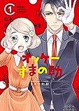 オッケーすまの助 1 (ミッシィコミックス/NextcomicsF)