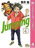 Jumping[ジャンピング] 4 (マーガレットコミックスDIGITAL)