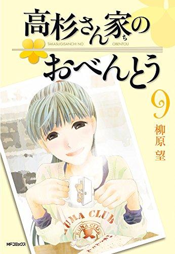 高杉さん家のおべんとう 9 (MFコミックス フラッパーシリーズ)の詳細を見る