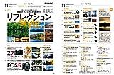 デジタルカメラマガジン2018年11月号(16ページ増特大号! ! ) 画像