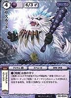 モンスターコレクション 竜神殿の巫女 サスカッチ レア 3.00E-54