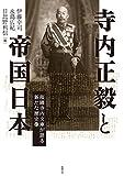 寺内正毅と帝国日本 桜圃寺内文庫が語る新たな歴史像 画像