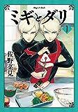 ミギとダリ 1 (ハルタコミックス)