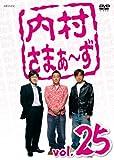 内村さまぁ~ず vol.25[DVD]