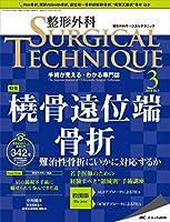 整形外科サージカルテクニック 2019年3号(第9巻3号)特集:橈骨遠位端骨折 難治性骨折にいかに対応するか