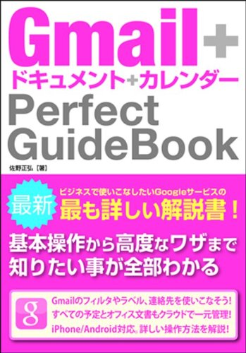 Gmail+ドキュメント+カレンダー Perfect GuideBook