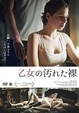 乙女の汚れた裸 [DVD]