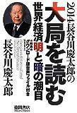 2014 長谷川慶太郎の大局を読む (一般書)