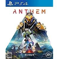 Anthem 【予約特典】•Legion of Dawn レンジャーアーマーパックとレジェンダリーウェポン •ファウンダーズ・プレイヤーバナー 同梱 - PS4