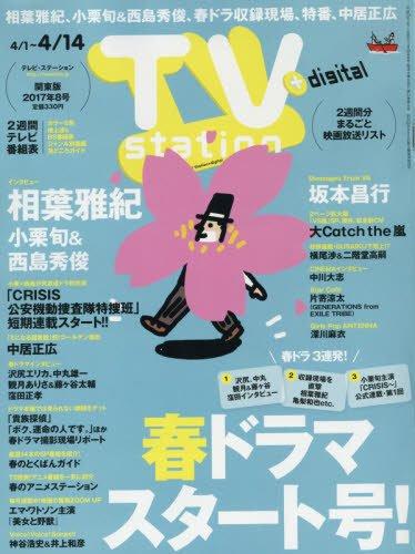 TVステーション東版 2017年 4/1 号 [雑誌]