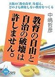 教育の自由と自治の破壊は許しません。―大阪の「教育改革」を超え、どの子も排除しない教育をつくる (かもがわブックレット)
