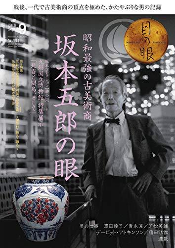 月刊目の眼 2018年9月号 (昭和最強の古美術商 坂本五郎の眼)