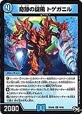 デュエルマスターズ新4弾/DMRP-04裁/18/R/奇跡の旋風 トゲガニル