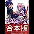 【合本版】クライシス・ギア 全5巻 (スーパーダッシュ文庫)