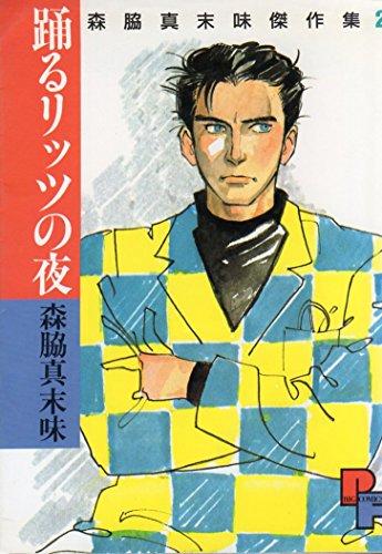 踊るリッツの夜 (PFビッグコミックス―森脇真末味傑作集)の詳細を見る