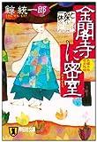 とんち探偵・一休さん金閣寺に密室(ひそかむろ) (祥伝社文庫)