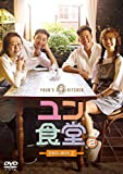 ユン食堂2 DVD-BOX2
