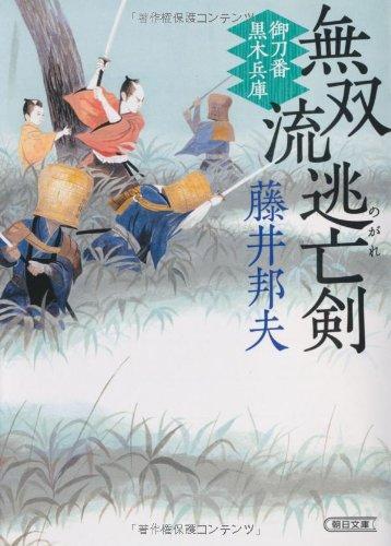 無双流逃亡剣  御刀番・黒木兵庫 (朝日文庫)