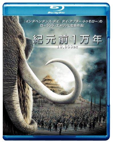 紀元前1万年 [Blu-ray]の詳細を見る