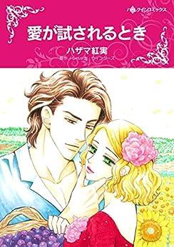 [ハザマ 紅実, レベッカ・ウインターズ]の愛が試されるとき: 記憶をなくした伯爵の愛の手ほどき (ハーレクインコミックス)