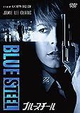 ブルースチール HDニューマスター版 DVD[DVD]