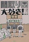 間取り図大好き! (扶桑社BOOKS)