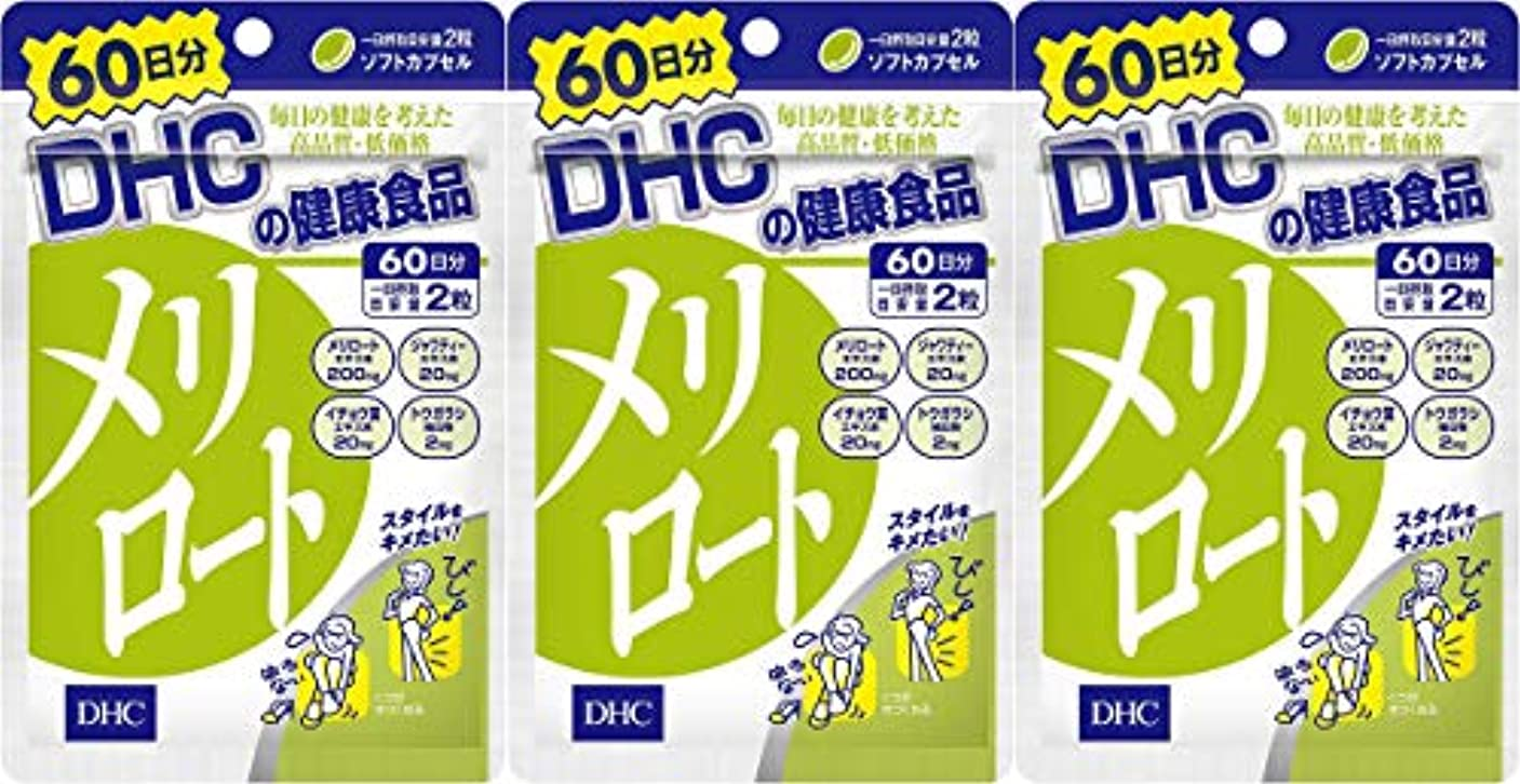 チューインガム統合夜明け【3個セット】DHC メリロート 60日 120粒