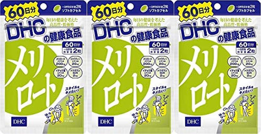 激怒ウェイター比較【3個セット】DHC メリロート 60日 120粒