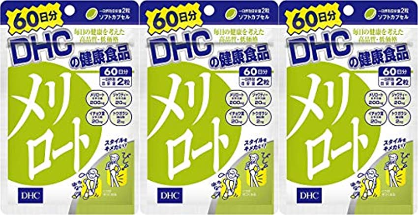 利用可能キャリアシュリンク【3個セット】DHC メリロート 60日 120粒