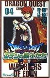 ドラゴンクエストエデンの戦士たち 4 (ガンガンコミックス)
