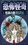 恐怖怪奇 : 1 怪異の館 (ジュールコミックス)