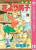 花より男子 13 (マーガレットコミックスDIGITAL)