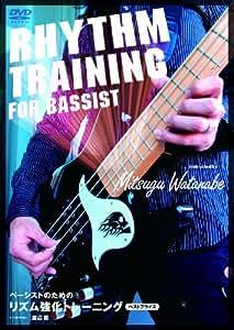 ベーシストのための リズム強化トレーニング BEST PRICE [DVD]