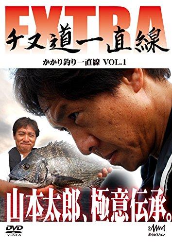 釣りビジョン(Tsuri Vision) チヌ道一直線 EXTRA vol.1