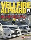 トヨタヴェルファイア&アルファード 5―STYLE RV (NEWS mook RVドレスアップガイドシリーズ Vol. 94)