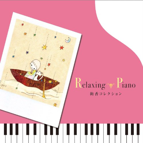 リラクシング・ピアノ~絢香コレクション