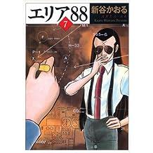 エリア88 7 (MFコミックス フラッパーシリーズ)