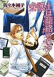弁護士は籠絡される / 佐々木禎子 のシリーズ情報を見る