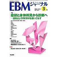 EBM (イー・ビー・エム) ジャーナル 2006年 03月号