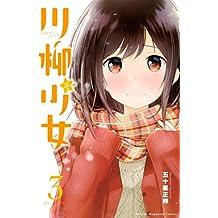 川柳少女(3) (週刊少年マガジンコミックス)
