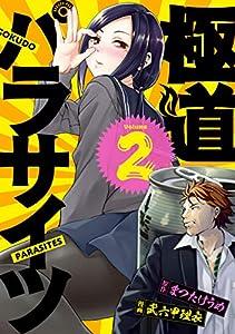 極道パラサイツ 2巻 (デジタル版ヤングガンガンコミックス)